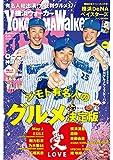 YokohamaWalker横浜ウォーカー 2015 4月号 [雑誌]