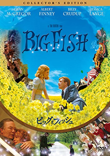【Amazon.co.jp先行販売】ビッグ・フィッシュ コレクターズ・エディション [DVD]