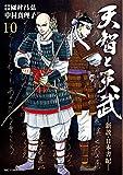 天智と天武 ―新説・日本書紀―(10) (ビッグコミックス)