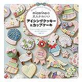 micarinaの大人かわいいアイシングクッキー&カップケーキ: プレゼントやお祝いにぴったりのモチーフ。初心者でも始めやすい図案つき