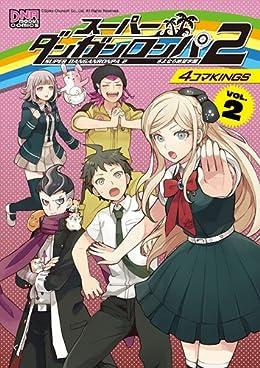 スーパーダンガンロンパ2 さよなら絶望学園 4コマKINGS VOL.2 (IDコミックス DNAメディアコミックス)