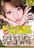 Dynamite BEST e-kiss 4枚組16時間 [DVD]