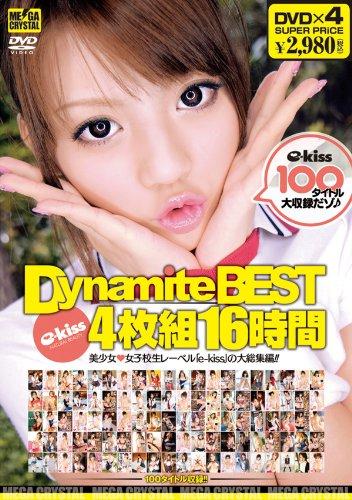 [青木りん 妃乃ひかり ほしのみゆ つぼみ 月野りさ] Dynamite BEST e-kiss 4枚組16時間