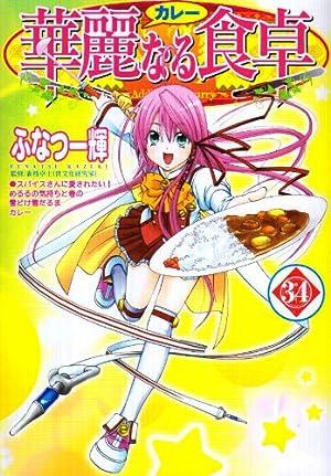 華麗なる食卓 34 (ヤングジャンプコミックス)