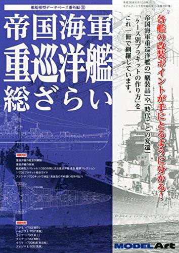 MODEL Art (モデル アート) 増刊 帝国海軍重巡洋艦総ざらい 2014年 07月号 [雑誌]