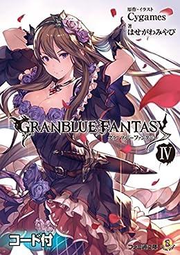 グランブルーファンタジー4【アクセスコード付き】<グランブルーファンタジー> (ファミ通文庫)