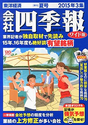 会社四季報ワイド版 2015年 3集夏号