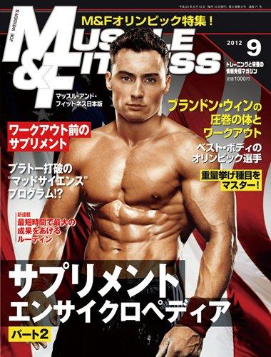 『マッスル・アンド・フィットネス日本版』2012年9月号
