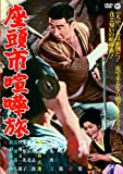 座頭市喧嘩旅[DVD]