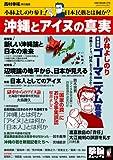 沖縄とアイヌの真実-小林よしのり参上!日本民族とは何か?