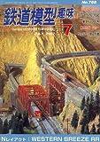 鉄道模型趣味 2007年 07月号 [雑誌]
