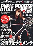 CYCLE SPORTS (サイクルスポーツ) 2013年 06月号 [雑誌]