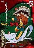ゲゲゲの鬼太郎 (第4作) (90's)のアニメ画像