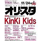 オリ☆スタ 2014年 11/24号 [雑誌]