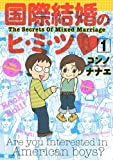 国際結婚のヒ・ミ・ツ 1 (KCデラックス)