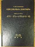 イワン・デニーソヴィチの一日 (1971年) (岩波文庫)