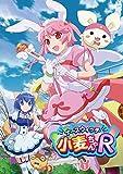 「ナースウィッチ小麦ちゃんR」Vol.1 [DVD]