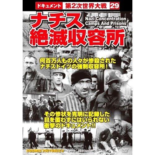ナチス絶滅収容所 CCP-208 [DVD]