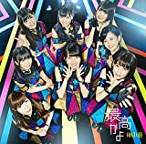 【Amazon.co.jp限定】最高かよ (TYPE-C)(DVD付)(Amazonオリジナル生写真付き)
