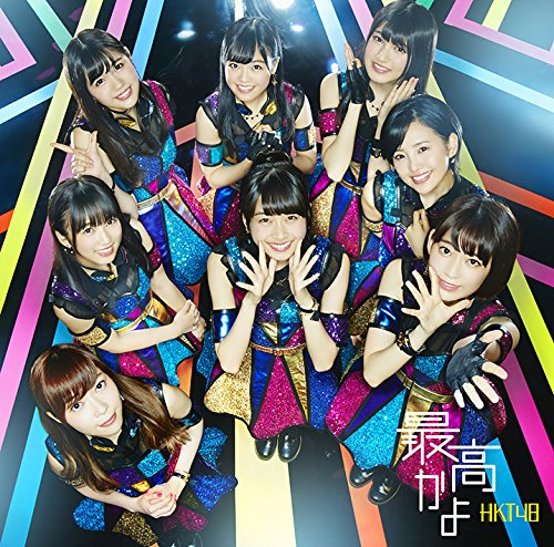 【Amazon.co.jp限定】最高かよ(TYPE-C)(DVD付)(Amazonオリジナル生写真付き) - HKT48