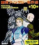 冒険ファンタジー名作選 第1期(全10巻)