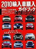 2010 輸入車 購入 ガイド (Motor Magazine Mook)