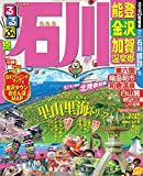 るるぶ石川 能登 金沢 加賀温泉郷'15 (国内シリーズ)
