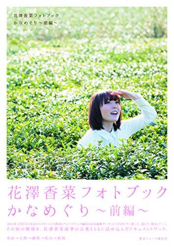 花澤香菜フォトブック かなめぐり〜前編〜 (TOKYO NEWS MOOK)