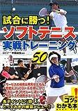 試合に勝つ!ソフトテニス実戦トレーニング50 (コツがわかる本!) [単行本] / 中堀 成生 (監修); メイツ出版 (刊)