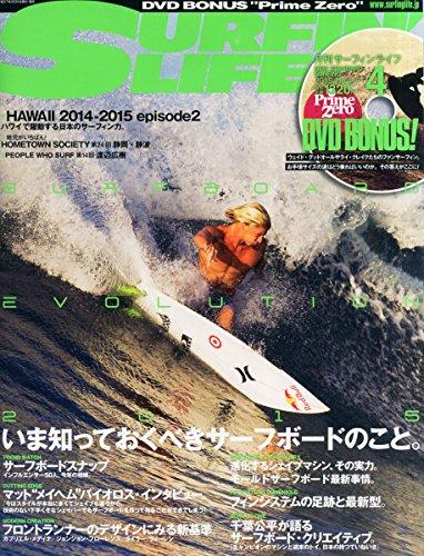 SURFIN' LIFE (サーフィンライフ) 2015年 04月号 [雑誌]