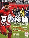 ワールドサッカーダイジェスト 2015年 5/21 号 [雑誌]