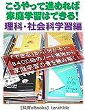 こうやって進めれば家庭学習はできる!「理科・社会科学習編」: 秋田県式家庭学習ノートに負けない!