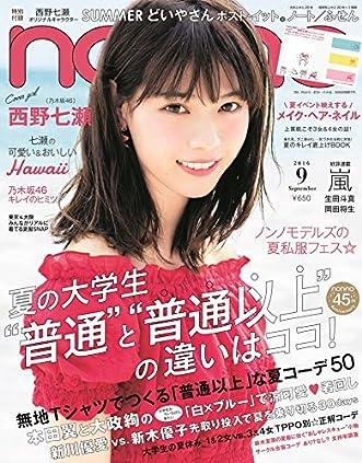 non・no(ノンノ) 2016年 09 月号 [雑誌]