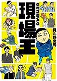 現場王<シブすぎ技術に男泣き!> (中経☆コミックス)