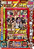パチンコ必勝ガイド 世代間7大決戦 ~レジェンド7vsネクストジェネレーション7~ (<DVD>)