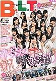B.L.T.関東版 2013年 04月号 [雑誌]