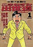 こまねずみ出世道(1) (ビッグコミックス)