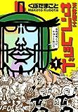 天体戦士サンレッド1巻 (デジタル版ヤングガンガンコミックス)