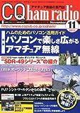 CQ ham radio (ハムラジオ) 2011年 11月号 [雑誌]