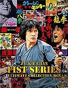 【Amazon.co.jp限定】ジャッキー・チェン (拳) シリーズ/アルティメット・ブルーレイ・コレクションBOX (B2タペストリー&ポストカード付き) [Blu-ray]