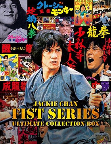 ジャッキー・チェン〈拳〉シリーズ/アルティメット・ブルーレイ・コ...[Blu-ray/ブルーレイ]