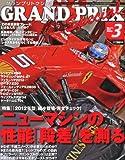 GRAND PRIX Special (グランプリ トクシュウ) 2012年 03月号 [雑誌]