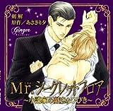 ドラマCD Mr.シークレットフロア~小説家の戯れなひびき~〔初回限定版〕