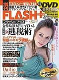 FLASH+(フラッシュ・プラス) (FLASH増刊)