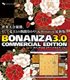 BONANZA 3.0 Commercial Edition