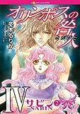 オリンポスの咎人 サビン 2_オリンポスの咎人 Ⅳ (ハーレクインコミックス)