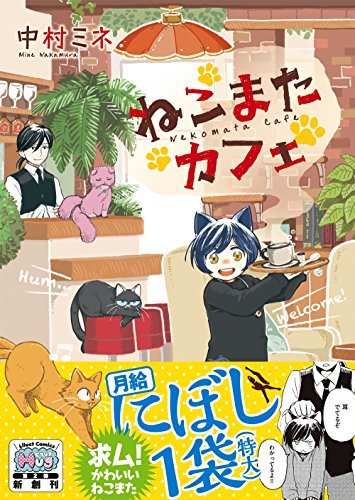 ねこまたカフェ (リラクトコミックス Hugピクシブシリーズ)