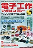 電気店 2009年12月号別冊 電子工作マガジン No.5 [雑誌]