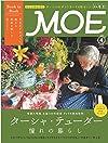 MOE 2015年 04 月号 [雑誌]