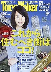 Tokyo WALKER 2015ǯ 2/17 �� [����]